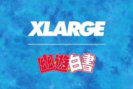 XLARGE® × 幽☆遊☆白書 コラボアイテムが6/15(土)発売