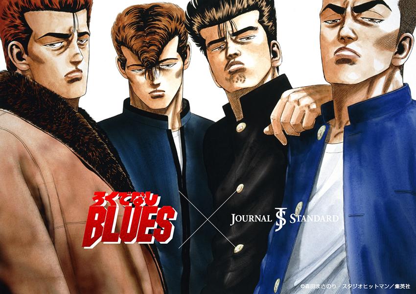 JOURNAL STANDARD × ろくでなし BLUES