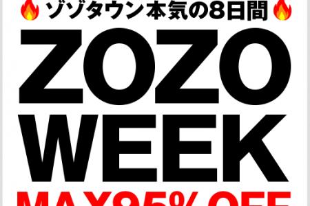 ZOZO TOWNがMAX95%セール開催中11/13(水)まで