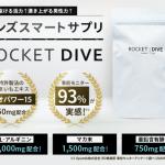"""S-LABよりメンズ活力系サプリメント""""ROCKET DIVE(ロケット・ダイブ)""""登場"""
