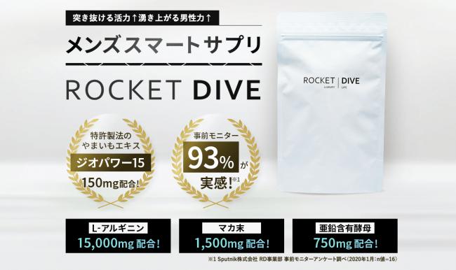 ROCKET DIVE