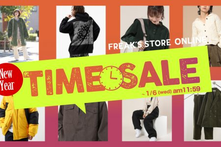 FREAK'S STORE 1/6(水) 11時59分までのNEW YEAR TIME SALE開催中