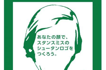 adiadsにて自分の顔のシュータンロゴが作れるサービス実施中5月31日(月)まで